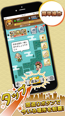 国盗り合戦 -戦国×位置ゲーム!電車や旅行、散歩で遊ぶ日本全国スタンプラリー!のおすすめ画像2