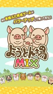 ようとん場MIX 1