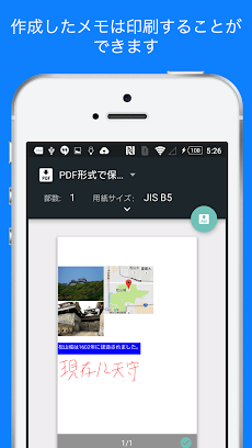 Pocket Note Pro - 手書きと印刷に対応したメモ帳アプリのおすすめ画像2