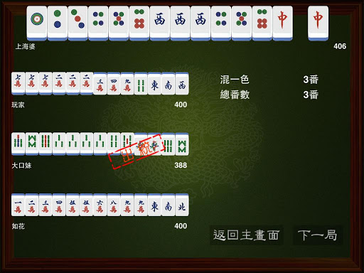 Hong Kong Mahjong Club 2.96 screenshots 7