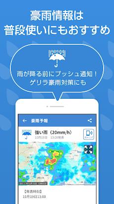 防災速報 - 地震、津波、豪雨など、災害情報をいち早くお届けのおすすめ画像4