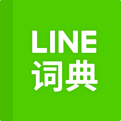 Line dictionary definition