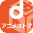 dアニメストア - 初回31日間無料
