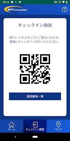 NTT Communications Forum 2019のおすすめ画像3
