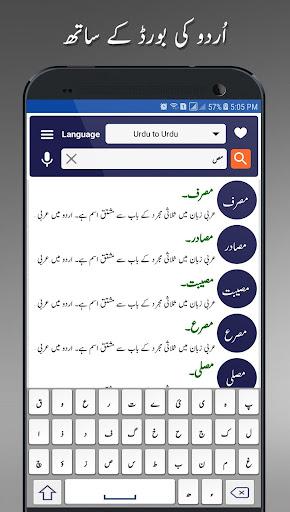 Offline Urdu Lughat u2013 Urdu to Urdu Dictionary apktram screenshots 5