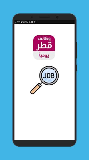 وظائف قطر يومياً modiapk screenshots 1