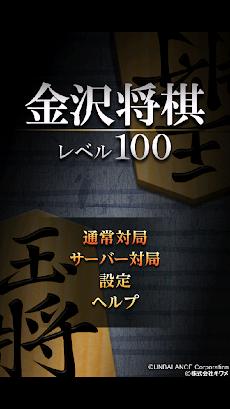 金沢将棋レベル100のおすすめ画像2
