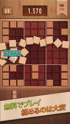 ウッディー99 (Woody 99): 数独ブロックパズルのおすすめ画像4