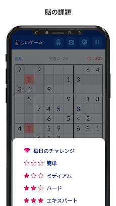 数独 - ナンプレ - Sudokuのおすすめ画像4