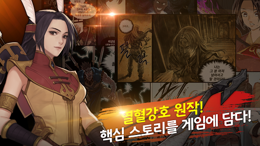 Yul-Hyul Kangho M: Ruler of the Land screenshots 4
