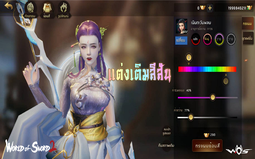 WOS:World Of Sword 2 Apkfinish screenshots 13