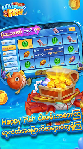 happy fish u1004u102bu1038u1016u1019u1039u1038 android2mod screenshots 4