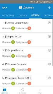 Shkolo 1.8.7 Screenshots 5