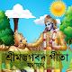 শ্রীমদ্ভভগবদ গীতা যথাযথ ~ Bhagavad Gita in Bangla Download on Windows