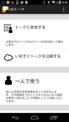 UDトーク - コミュニケーション支援アプリのおすすめ画像1