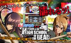激Jパチスロ HIGH SCHOOL OF THE DEADのおすすめ画像1