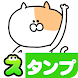 無料スタンプ・ふぐすま猫田さん