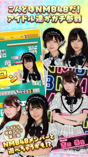 NMB48の麻雀てっぺんとったんで! 1.1.36 screenshots 1