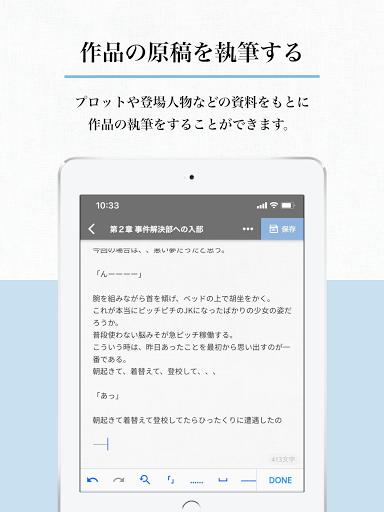 Nola(u30ceu30e9) - u5c0fu8aacu3084u6f2bu753bu3001u811au672cu3092u66f8u304fu4ebau306eu305fu3081u306eu5275u4f5cu30a8u30c7u30a3u30bfu30c4u30fcu30eb android2mod screenshots 15