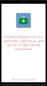 دليل الادوية الشامل: دليل الادوية الطبي 3.5