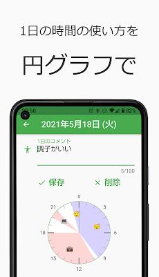 ライフリズム 印刷できる生活リズム記録アプリのおすすめ画像4