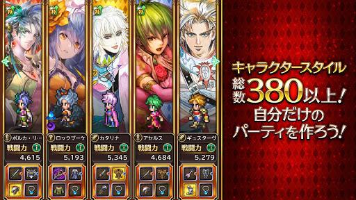 ロマンシング サガ リ・ユニバース 1.19.0 screenshots 2