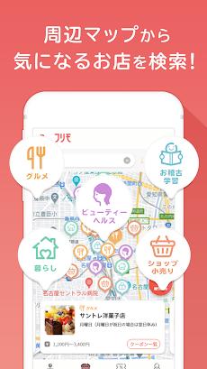 フリモ お得なクーポンを探せるアプリのおすすめ画像3