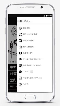 鉄道博物館アプリのおすすめ画像2