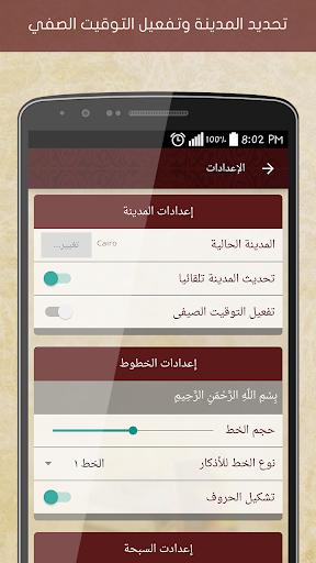 Hisn Almuslim 4.1.4 Screenshots 7