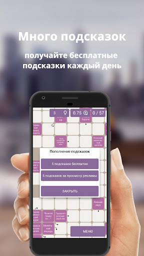 Russian scanwords 1.15.09.14 screenshots 3