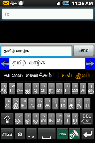 Ezhuthani  - Tamil Keyboard - Voice Keyboard android2mod screenshots 4