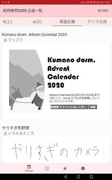 熊野寮祭 2020のおすすめ画像3