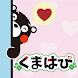 くまはぴ~熊本県しあわせ部公式アプリ~