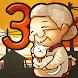 ずっと心にしみる育成ゲーム「昭和駄菓子屋物語3」 ~おばあちゃんとねこ~ - Androidアプリ