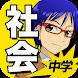 中学社会 :: 歴史 地理 公民 - Androidアプリ