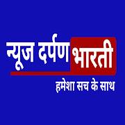 News Darpan Bharti