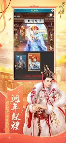 我在大清當皇帝のおすすめ画像2