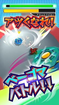 激闘!ベーゴマスタジアム こま回しバトルゲーム!のおすすめ画像2