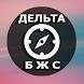 БЖС Дельта тест - cMate
