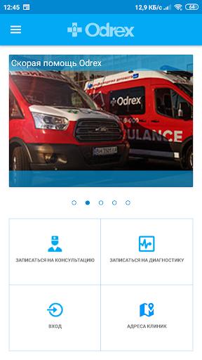 Odrex. Кабинет пациента 1.0.19 screenshots 1