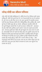 Biography of Narendra Modi in Hindi 4
