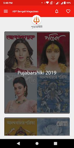 abp mags: abp bengali magazines screenshot 2