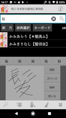 角川 合本俳句歳時記 第四版のおすすめ画像2