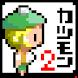 カツアゲモンスター2 - Androidアプリ