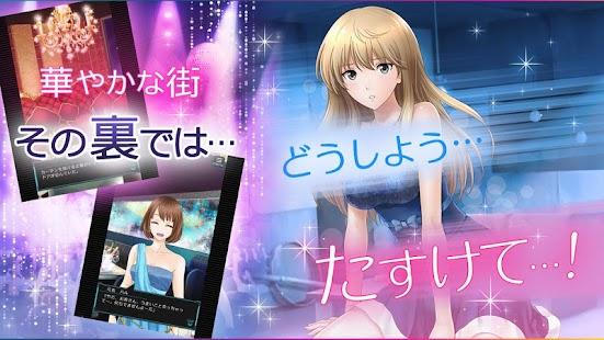 六本木サディスティックナイト Screenshot