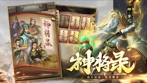 真三国英雄传-最强援军神刘备  screenshots 2