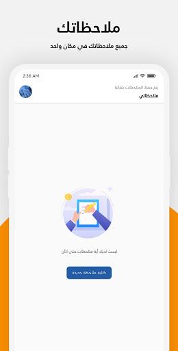 Massar Service - u062eu062fu0645u0629 u0645u0633u0627u0631 u0645u062au0645u062fu0631u0633 android2mod screenshots 8