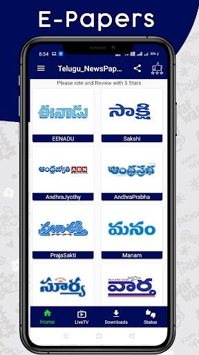 Telugu News Papers Free apktram screenshots 1