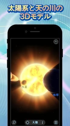 Solar Walk Free - 探検宇宙:太陽系、惑星、星、衛星、彗星および他の天体3Dのおすすめ画像1