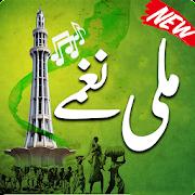 Pakistani Mili Naghmay Offline 2020